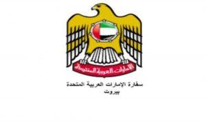 سفارة الإمارات: توزيع أضاحي العيد في حاصبيا ومرجعيون