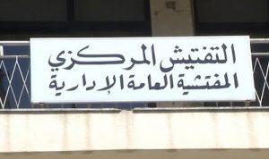 توصية من التفتيش المركزي إلى وزارة التربية