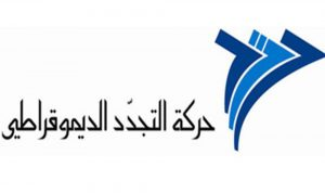 """""""حركة التجدد"""": الانتخابات محطة أساسية في الحياة الدستورية للبنان"""