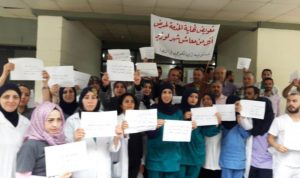 اعتصام لموظفي مستشفى نبيه بري الجامعي في النبطية