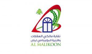 نقابة مالكي العقارات: لإصدار المراسيم التطبيقية لقانون الإيجارات