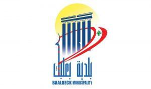 بلدية بعلبك: إقفال المطاعم والمراكز التجارية والرياضية