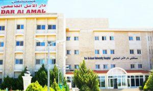 """مستشفى """"دار الامل"""" في بعلبك: نناشد الأجهزة الأمنية القيام بواجبها"""