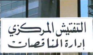 """بالصورة.. """"المواجهة"""" بين إدارة المناقصات ورئاسة التفتيش تتفاعل!"""
