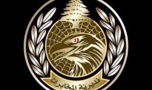 """إحالة سوري على القضاء لانتمائه إلى """"داعش"""""""