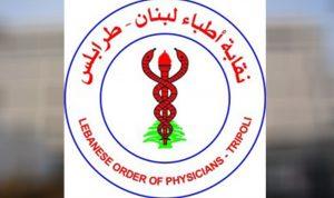 لائحتان تتنافسان في انتخابات نقابة أطباء طرابلس