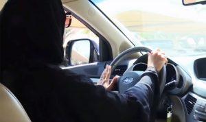 السعودية تعلن موعد السماح للمرأة بالقيادة