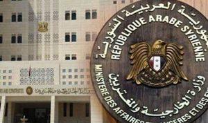 رسالة من وزارة الخارجية السورية إلى الأمم المتحدة