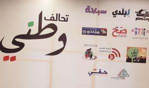 """تحالف """"وطني"""" أدان استدعاء وديع الأسمر"""