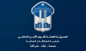 قوى الأمن: لم نطلق أي نوع من الرصاص في وسط بيروت