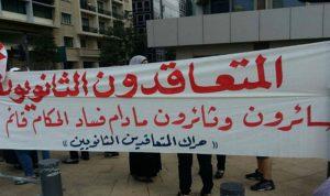 متعاقدو الأساسي: الإضراب مستمر حتى احتساب كامل العقود