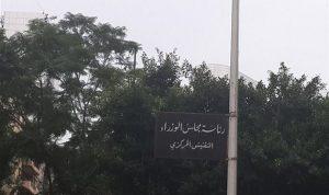 """التفتيش المركزي يحقّق في ما نشر عن فساد في """"اوجيرو"""""""