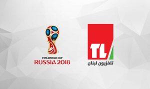 """كم مباراة سيبث """"تلفزيون لبنان"""" في كأس العالم؟"""