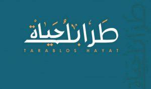 ريفي تطلق مهرجانات طرابلس الدولية للعام 2018