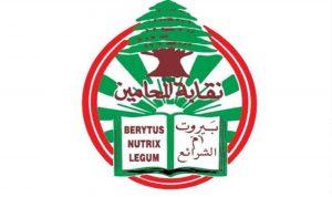 إقفال قلم السجل التجاري في بيروت الجمعة