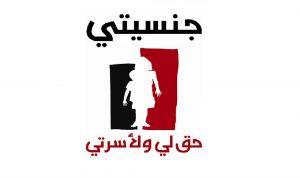 """افتتاح مكتب حملة """"جنسيتي كرامتي"""" في طرابلس برعاية جمالي"""