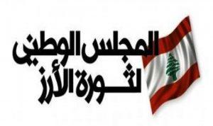 المجلس الوطني لثورة الأرز: مطلوب حكومة يشارك فيها الشعب المنتفض