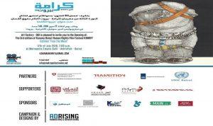 """إطلاق الدورة الثالثة من """"كرامة – بيروت لأفلام حقوق الإنسان"""" بالتعاون مع الأمم المتحدة"""