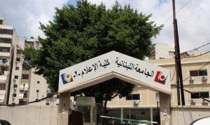 انتخابات الطلاب في اللبنانية لا تزال معلّقة منذ عشر سنوات