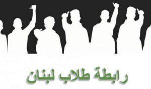 """رابطة """"طلاب لبنان"""" تنفي دعوتها لاعتصام أمام وزارة التربية"""