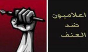 """""""إعلاميون ضد العنف"""" تدين حجب قناة """"الجديد"""""""