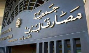 جمعية المصارف: نترك لمدراء الفروع القرار بفتح البنوك أو إقفالها