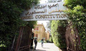 المجلس الدستوري حدد مواعيد العمل خلال فترة الاقفال العام