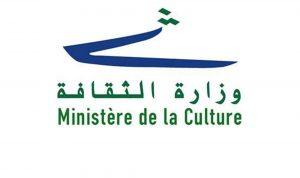 """""""الثقافة"""": ملتزمون التوقف عن إستكمال الأعمال الأثرية بالعقار 740 في الباشورة"""