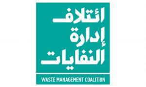 """""""ائتلاف إدارة النفايات"""": مرة أخرى يخذل المجلس الوطن"""