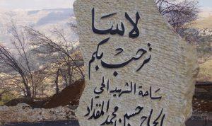 """صرخة من أهالي لاسا لـ"""" سيّد بكركي"""": لإحقاق الحق"""