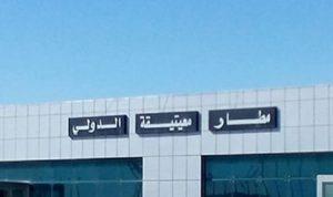 """بعد أسبوعين على إغلاقه.. إعادة فتح مطار """"معيتيقة"""" الليبي"""