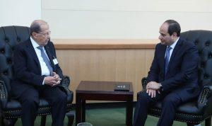 السيسي التقى عون: ندعم لبنان لإعادة النازحين إلى المناطق الأمنة