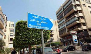 """شارع """"بدر الدين""""… هل قرّر الحزب الخروج من الاستقرار الى التفجير؟"""