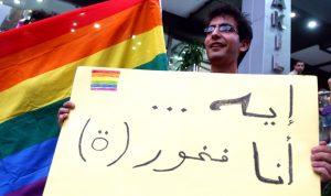 هل كافة الدول العربية تجرم المثلية؟