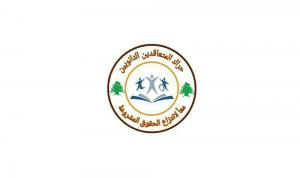 حراك المتعاقدين: نرفض قرار العودة إلى المدارس