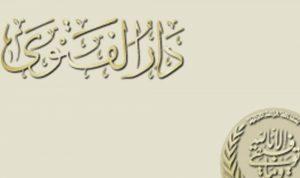 دار الفتوى: الخميس 29 ذكرى المولد النبوي الشريف