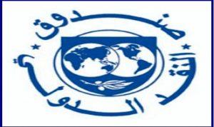صندوق النقد الدولي خفض توقعاته للنمو العالمي