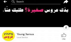 اطلاق حملة Young 3arous.. لرفض ظاهرة التزويج المبكر