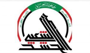 """الحشد الشعبي: احباط محاولة تسلل """"داعش"""" إلى بغداد"""