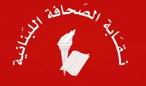 نقابة الصحافة نعت منسى: تركت بصمةً لا تنسى