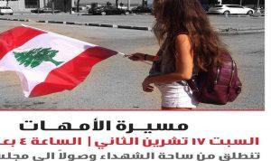 """دعوة من أمهات الى تظاهرة """"صحة ولادنا خط أحمر"""""""