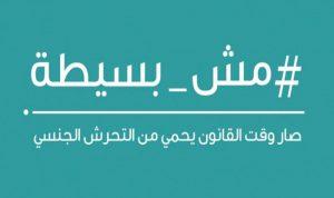 وزارة شؤون المرأة تعيد تفعيل حملة #مش_بسيطة
