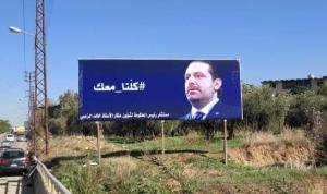 البعريني دعا إلى المشاركة في الوقفة التضامنية مع الحريري الأحد