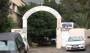 """اعتصام في مدرسة """"المخارتيست"""" احتجاجا على إقفال المدرسة وعزل مديرها"""