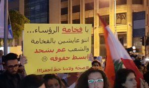 """اعتصام لناشطين في رياض الصلح: """"صحة أولادنا خط أحمر"""""""