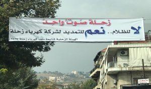 هيئات المجتمع المدني في زحلة: الكهرباء 24/24 حق مقدس
