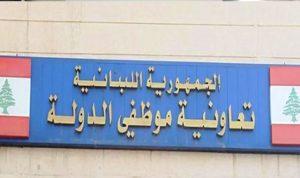 """تعاونية موظفي الدولة ترد على الـ """"LBCI"""": معروفون بشفافيتنا"""