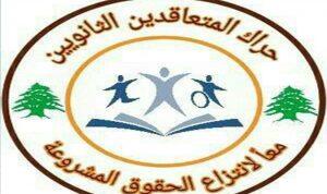 حراك المتعاقدين: لنزول المعلمين الى شوارع النضال حتى اسقاط النظام