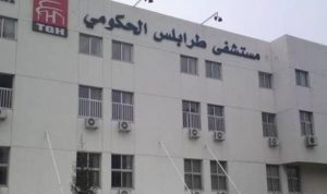 مستشفى طرابلس الحكومي: 21 إصابة بكورونا و6 حالات حرجة