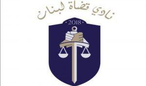 نادي قضاة لبنان للسياسيين: استقيلوا